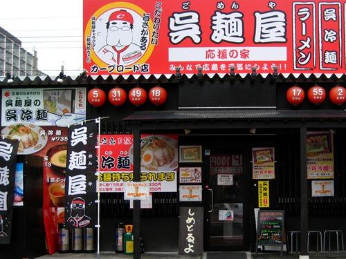 Hiroshima Carp themed bar/restaurant