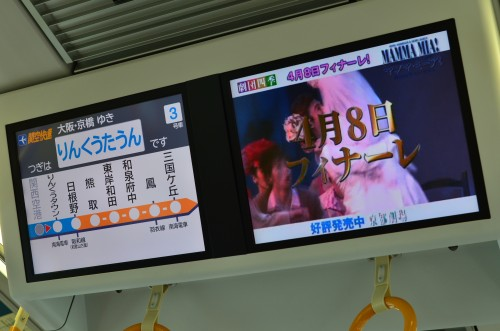 Osaka JR Train Signage
