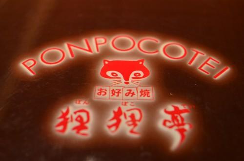 Ponpocotei Restaurant