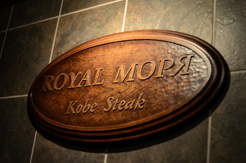 Royal Mouriya MOPR sign